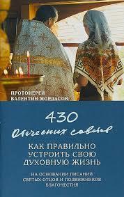 Протоиерей Валентин Мордасов. 430 отеческих советов как правильно устроить свою духовную жизнь. На основании писаний святых отцов и подвижников благочестия.