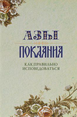 Александр Преображенский. Азы покаяния. Как правильно исповедоваться.