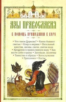 Азы Православия. В помощь пришедшим к вере.