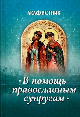 """Акафистник """"В помощь православным супругам""""."""