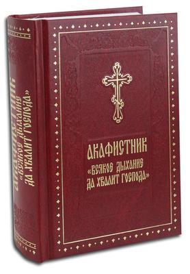 "Акафистник ""Всякое дыхание да хвалит Господа"". Русский шрифт."