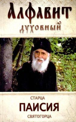 Алфавит духовный святого старца Паисия Святогорца. Избранные советы и наставления.