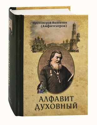Протоиерей Валентин (Амфитеатров). Алфавит духовный.