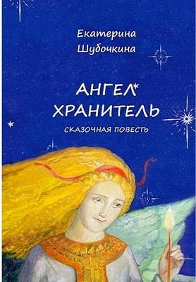 Екатерина Шубочкина. Ангел-Хранитель. Сказочная повесть.