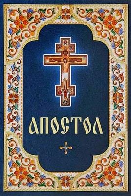 Апостол на русском языке (крупный шрифт)
