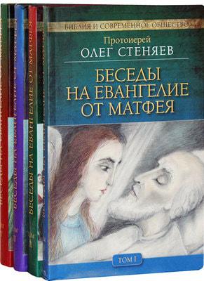 Протоиерей Олег Стеняев. Беседы на Евангелие от Матфея в 4-х томах.