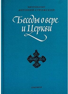 Митрополит Антоний Сурожский. Беседы о вере и Церкви.