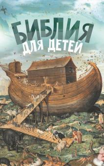 Протоиерей Александр Соколов. Библия для детей.