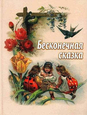 Бесконечная сказка. Сборник для детей.