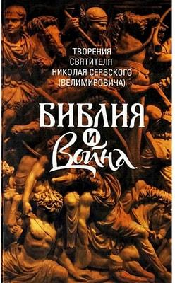 Святитель Николай Сербский (Велимирович). Библия и война.