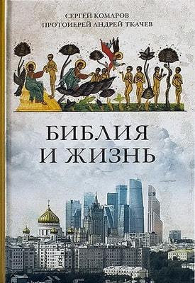 Протоиерей Андрей Ткачёв, Комаров Сергей. Библия и жизнь.