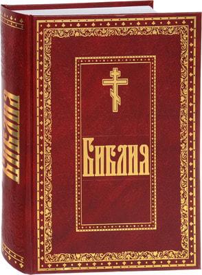 Библия. Книги Священного Писания Ветхого и Нового Завета. С гравюрами Гюстава Доре.