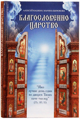 Алексей Кашкин, Марина Бирюкова. Благословенно Царство.