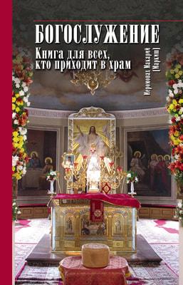 Иером.Макарий (Маркиш). Богослужение. Книга для всех, кто приходит в храм.