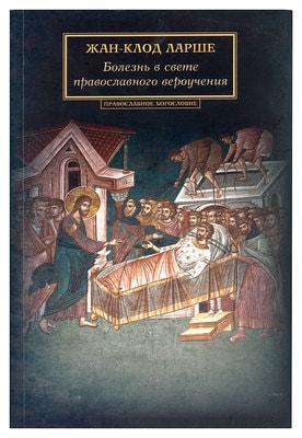 Жан-Клод Ларше. Болезнь в свете православного вероучения.