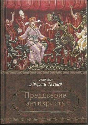 Архиепископ Аверкий (Таушев). В преддверии антихриста.