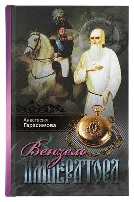 Анастасия Герасимова. Вензель императора.