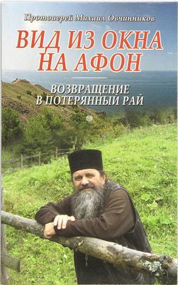 Протоиерей Михаил Овчинников. Вид из окна на Афон. Возвращение в потерянный рай.