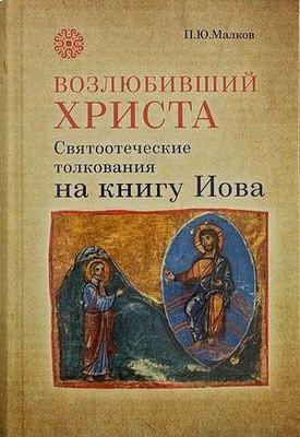 П. Ю. Малков. Возлюбивший Христа. Святоотеческие толкования на книгу Иова.