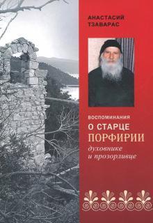 Анастасий Тзаварас. Воспоминания о старце Порфирии, духовнике и прозорливце.