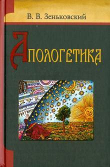 В.В.Зеньковский. Апологетика.
