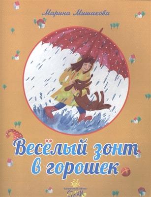Марина Мишакова: Веселый зонт в горошек. (стихи для дошкольного и младшего школьного возраста)