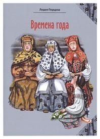 Лидия Перцева. Времена года. (стихи для детей)