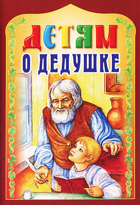 Детям о дедушке