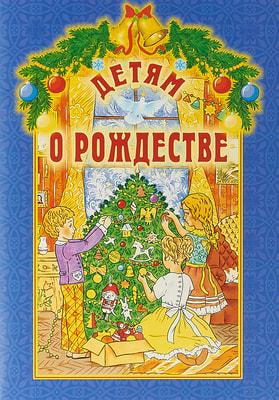 Детям о Рождестве.