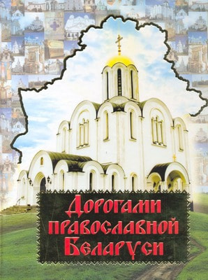 Дорогами православной Беларуси