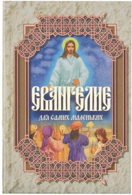 Евангелие для самых маленьких (с закладкой)