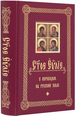 Святое Евангелие на церковно-славянском с переводом на русский язык