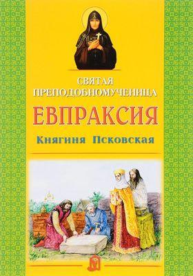 Святая преподобномученица Евпраксия Псковская