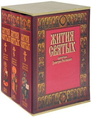 Жития Святых святителя Дмитрия Ростовского. Комплект из 3 книг в футляре