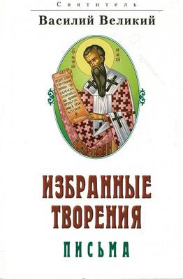 Избранные творения. Письма святителя Василия Великого