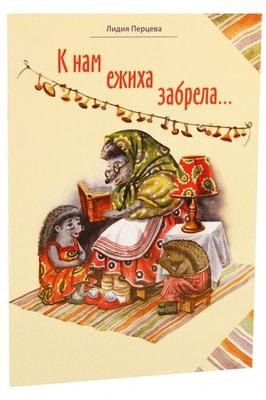 Л.Перцева. К нам ежиха забрела.... (стихи для детей)