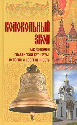 Колокольный звон как феномен славянской культуры. История и современность