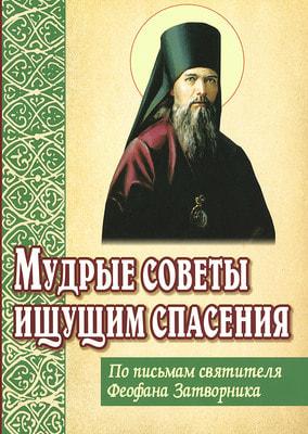 Мудрые советы ищущего спасения по письмам свт. Феофана Затворника