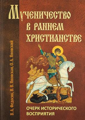 Федосик В.А. Мученичество в раннем христианстве. Очерк исторического восприятия.