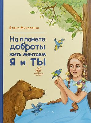 Е. Михайленко. На планете доброты жить мечтаем я и ты.