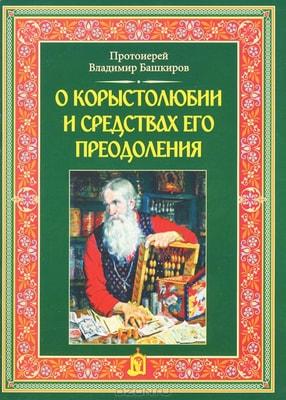 Протоиерей Владимир Башкиров. О корыстолюбии и средствах его преодоления.