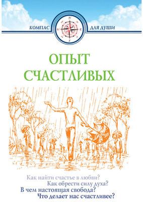 Дмитрий Семеник. Опыт счастливых