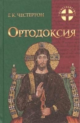 Г.К. Честертон. Ортодоксия.