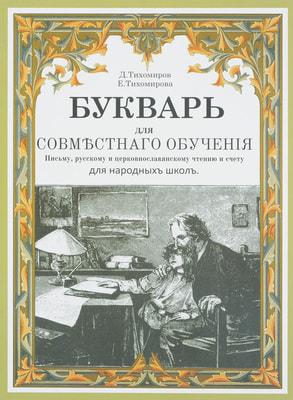 Д. и Е. Тихомировы. Букварь для совместнаго обучения