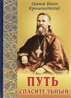 Святой праведный Иоанн Кронштадтский. Путь спасительный.