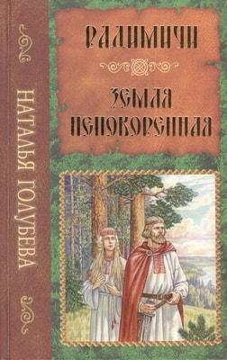 Наталья Голубева: Радимичи. Земля непокоренная.