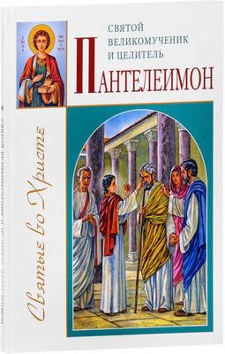 Велько Александр Владимирович. Святой великомученик и целитель Пантелеимон
