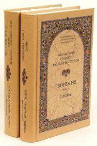 Преподобный Симеон Новый Богослов: Творения. В 2-х томах.
