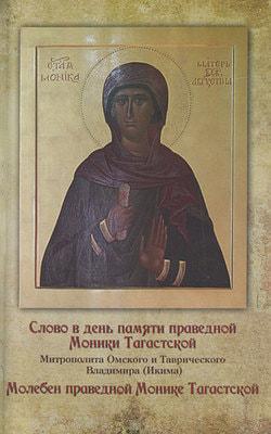 Митрополит Владимир : Слово в день памяти праведной Моники Тагастской