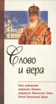 Слово и вера. Книга размышлений митрополита Климента, председателя ИС РПЦ